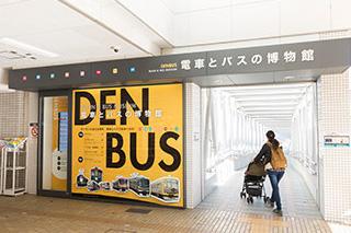 電車とバスの博物館 約460m(徒歩6分)
