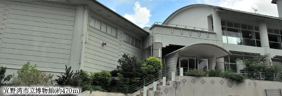 宜野湾市立博物館 約470m(徒歩6分)