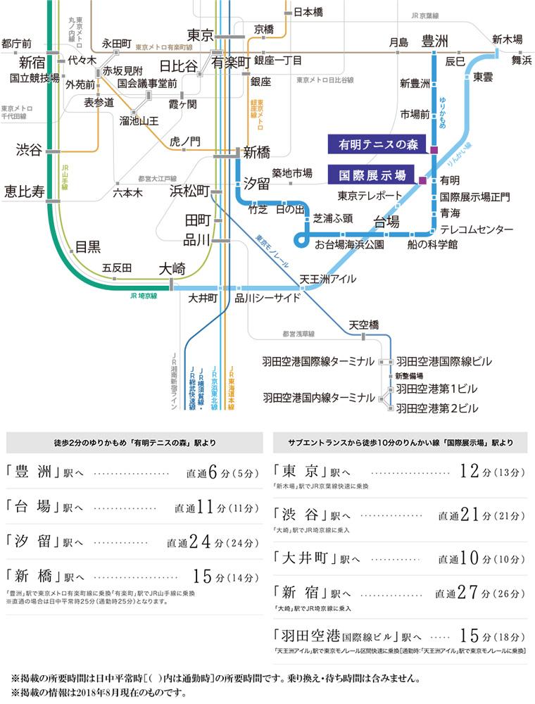 プレミスト有明ガーデンズ:交通図