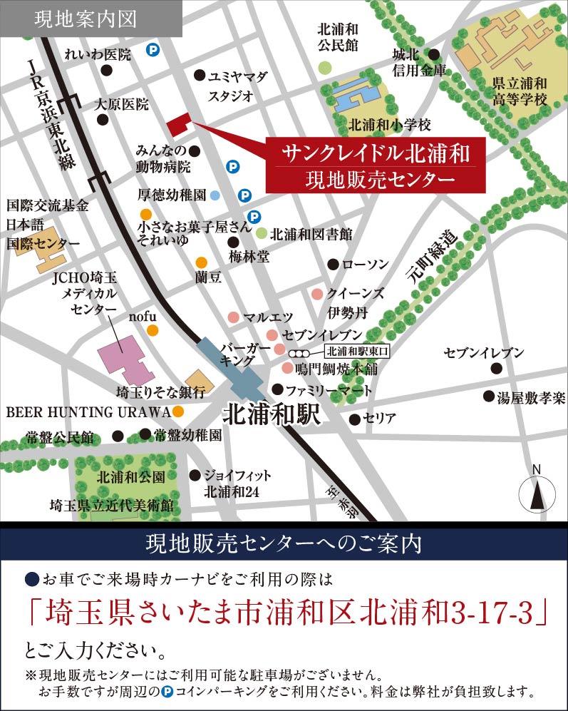 サンクレイドル北浦和:モデルルーム地図