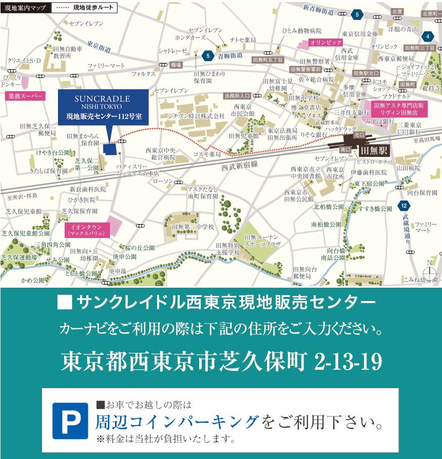 サンクレイドル西東京:モデルルーム地図
