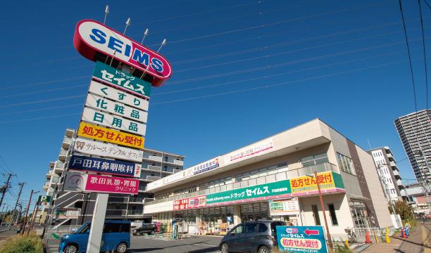 ドラッグセイムス戸田新曽店 約630m(徒歩8分)