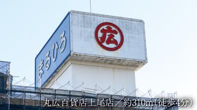丸広百貨店上尾店 約310m(徒歩4分)