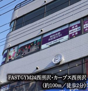 FASTGYM24西所沢・カーブス西所沢 約100m(徒歩2分)