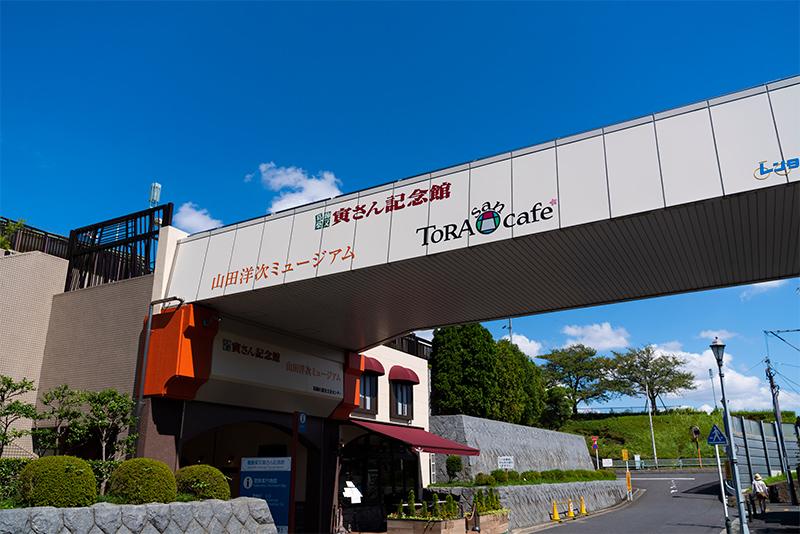 寅さん記念館 約530m(徒歩7分)