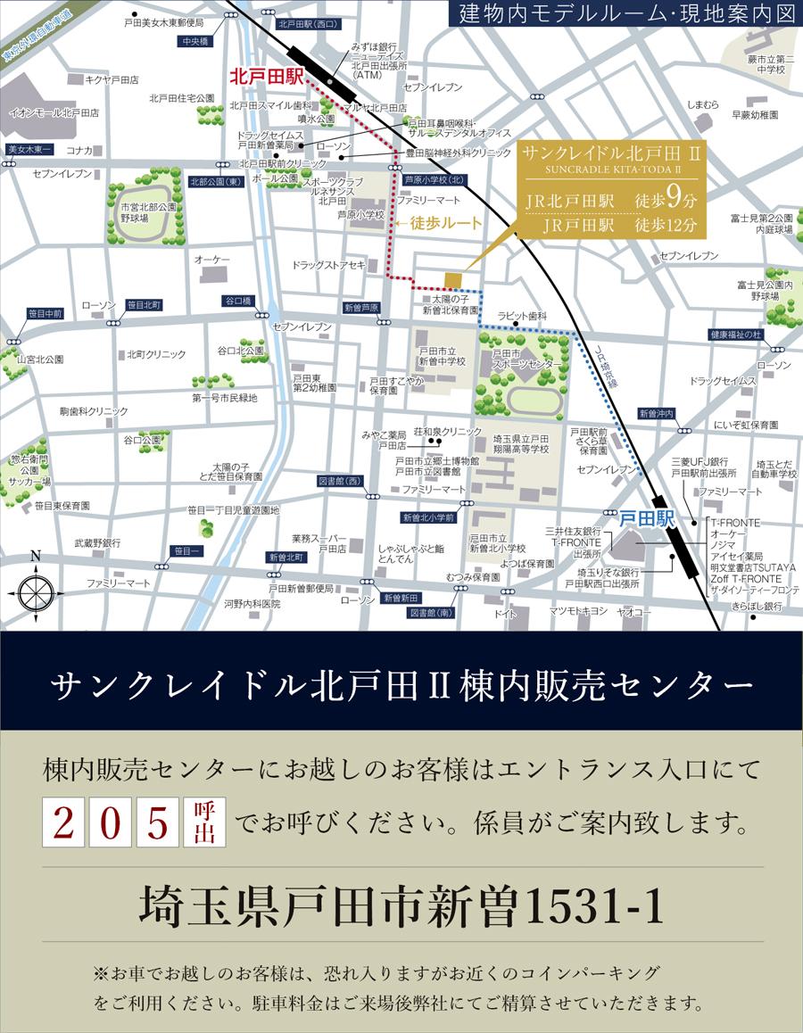 サンクレイドル北戸田II:モデルルーム地図