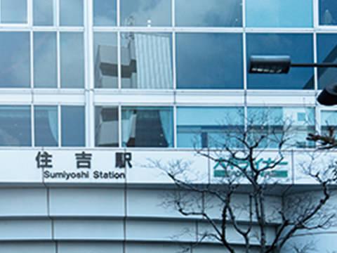 JR「住吉」駅 約360m(徒歩5分)