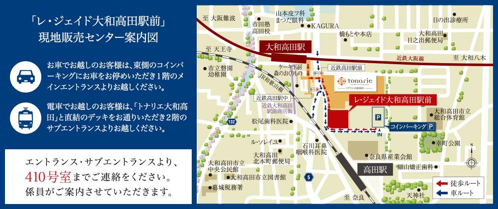 レ・ジェイド大和高田駅前:モデルルーム地図