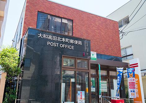 大和高田北本町郵便局 約300m(徒歩4分)