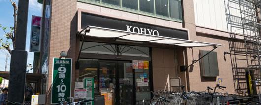 KOHYO武庫之荘店 約1,080m(徒歩14分)