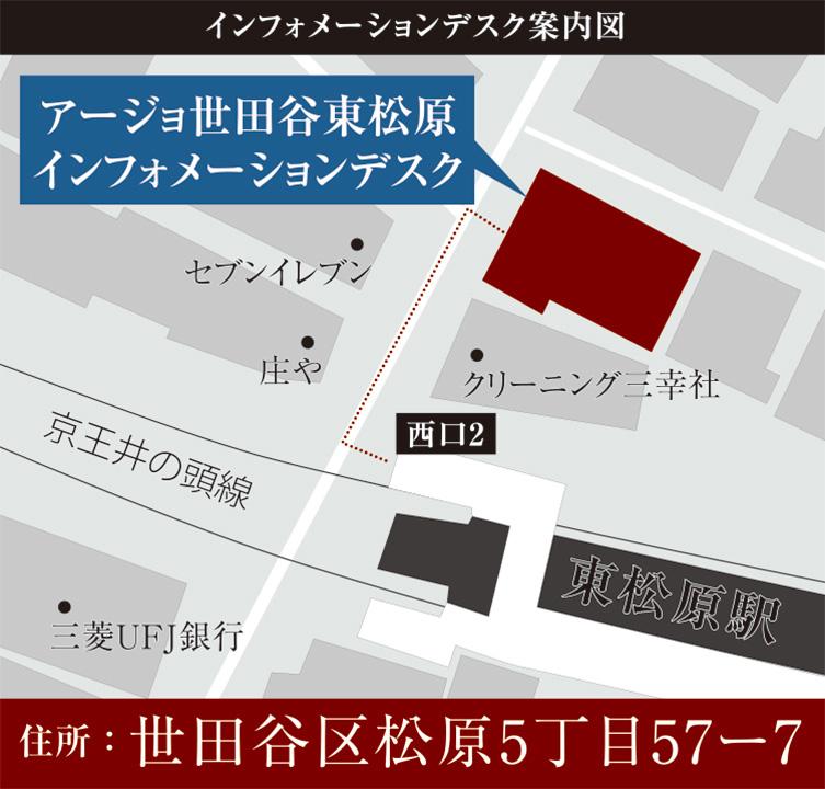 アージョ世田谷東松原:モデルルーム地図
