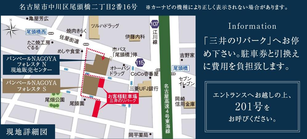 バンベールNAGOYAフォレスタ N/S:モデルルーム地図