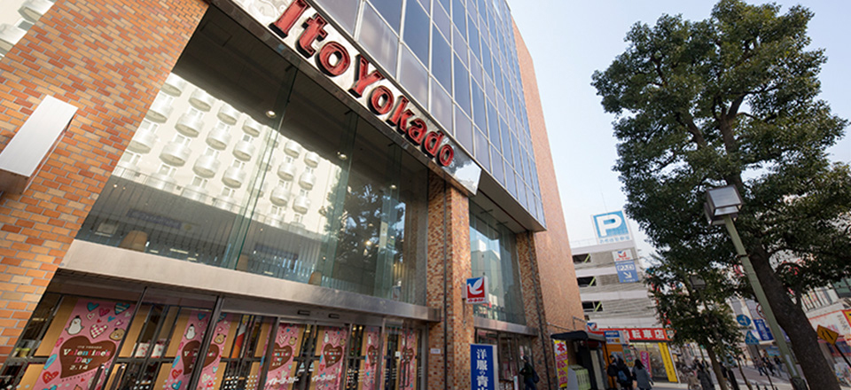 イトーヨーカドー 藤沢店 約60m(徒歩1分)
