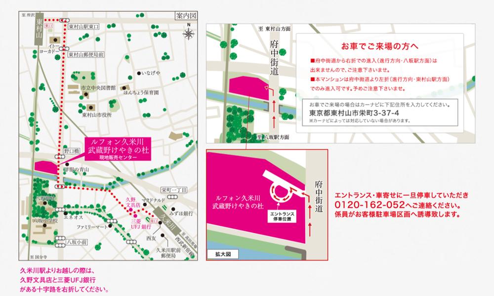 ルフォン久米川 武蔵野けやきの杜:モデルルーム地図