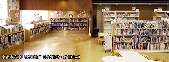 京都市右京中央図書館 約130m(徒歩2分)