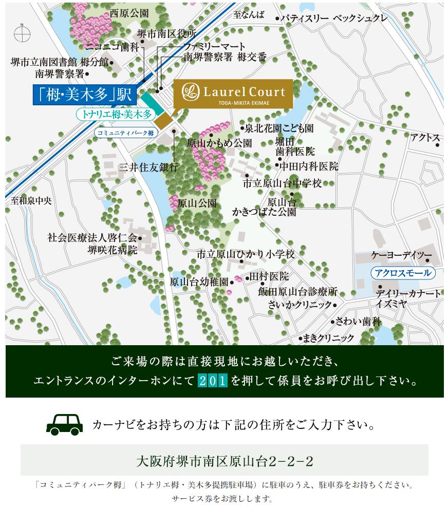 ローレルコート栂・美木多駅前:モデルルーム地図