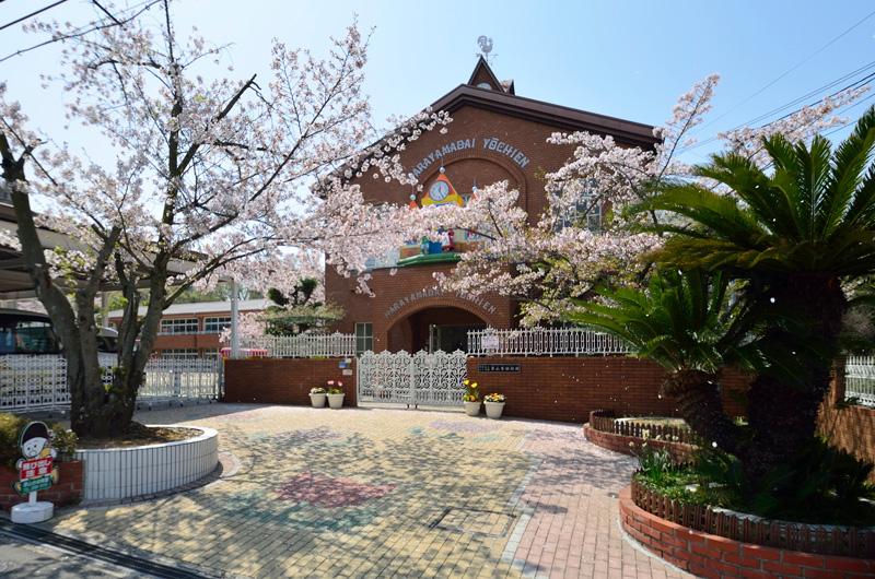 原山台幼稚園 約750m(徒歩10分)