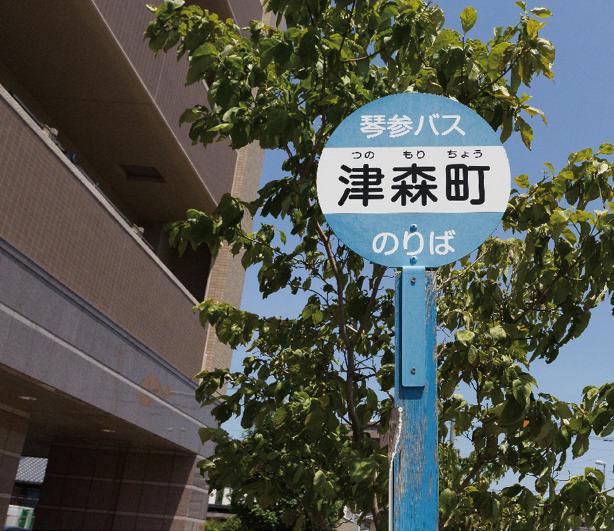 琴参バス「津森帳」バス亭 約340m(徒歩5分)