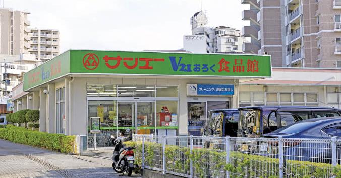 サンエーV21小禄食品館 約800m(車2分)