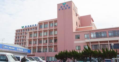 豊見城中央病院 約1.7km(車4分)