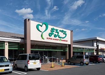 まるごう東福原店 約420m(徒歩6分)