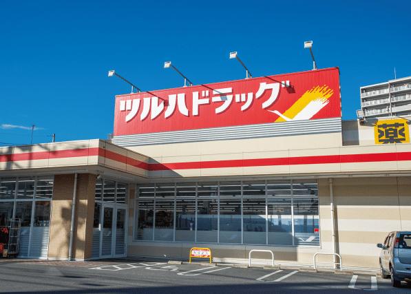 ツルハドラッグ宇都宮東宿郷店 約170m(徒歩3分)