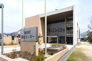 海田町福祉センター 約260m(徒歩4分)