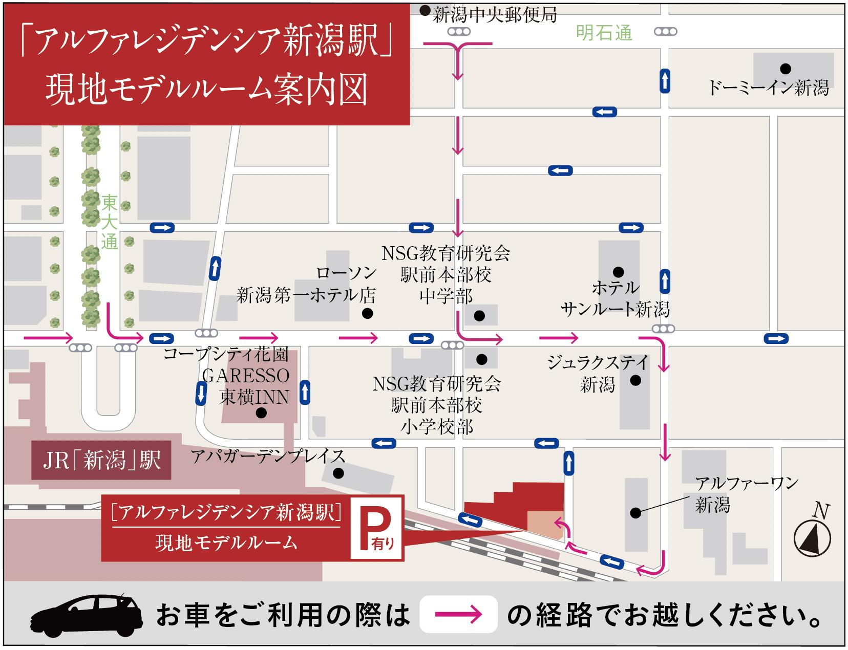 アルファレジデンシア新潟駅:モデルルーム地図