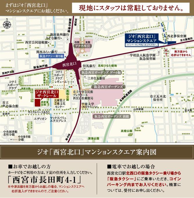 ジオ西宮北口 ザ・クレール:モデルルーム地図