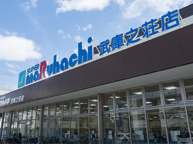スーパーマルハチ 武庫之荘店 約210m(徒歩3分)