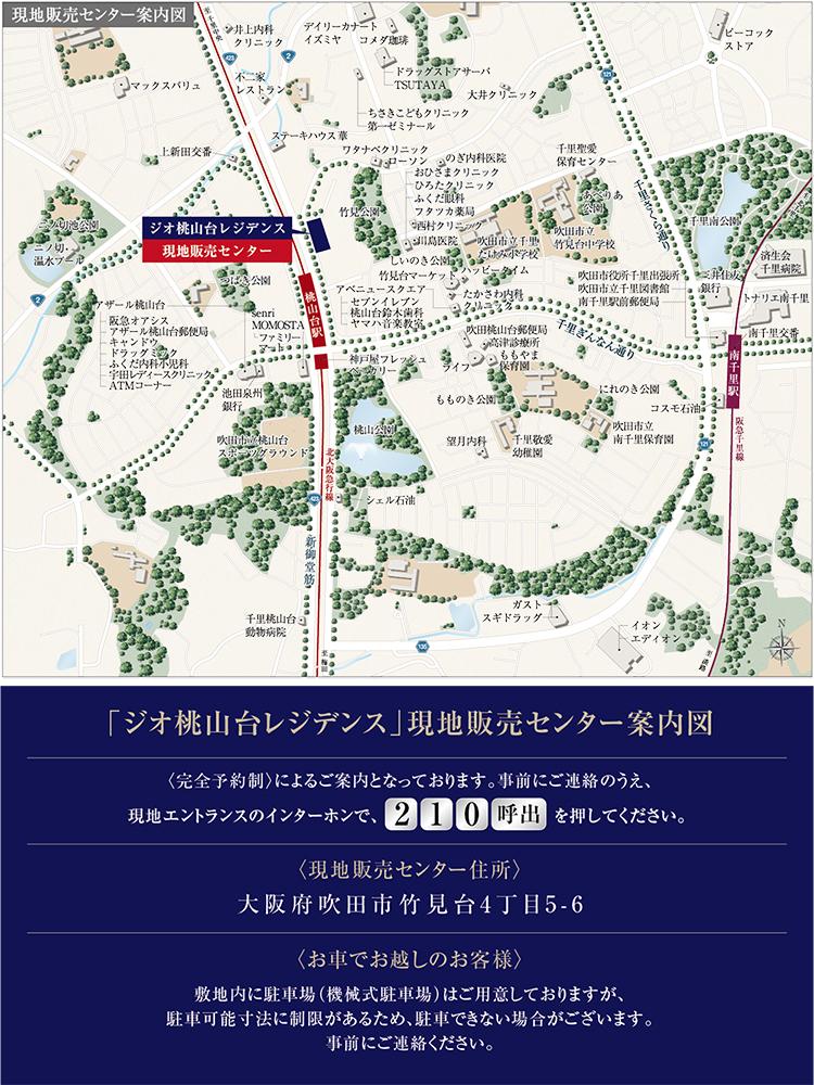 ジオ桃山台レジデンス:モデルルーム地図