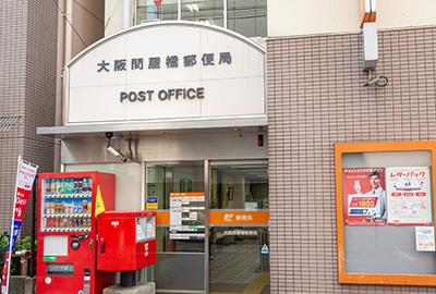 大阪問屋橋郵便局 約90m(徒歩2分)