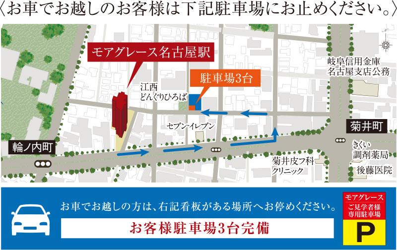 モアグレース名古屋駅:モデルルーム地図