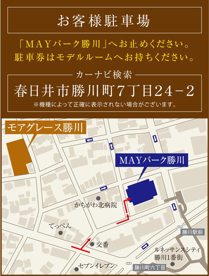 モアグレース勝川:モデルルーム地図