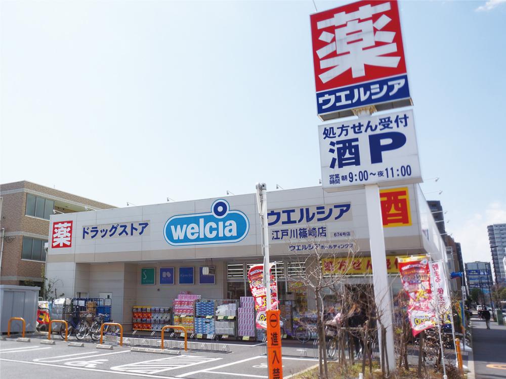 ウエルシア江戸川篠崎店 約330m(徒歩5分)