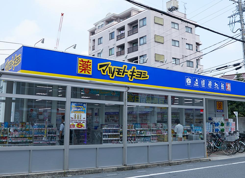 マツモトキヨシ東大宮店 約120m(徒歩2分)