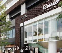 Emio石神井公園店 約1,310m(徒歩17分)