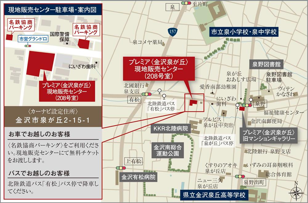 プレミア〈金沢泉が丘〉:モデルルーム地図