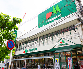 マルエツ 南浦和東口店 約1,140m(徒歩15分)