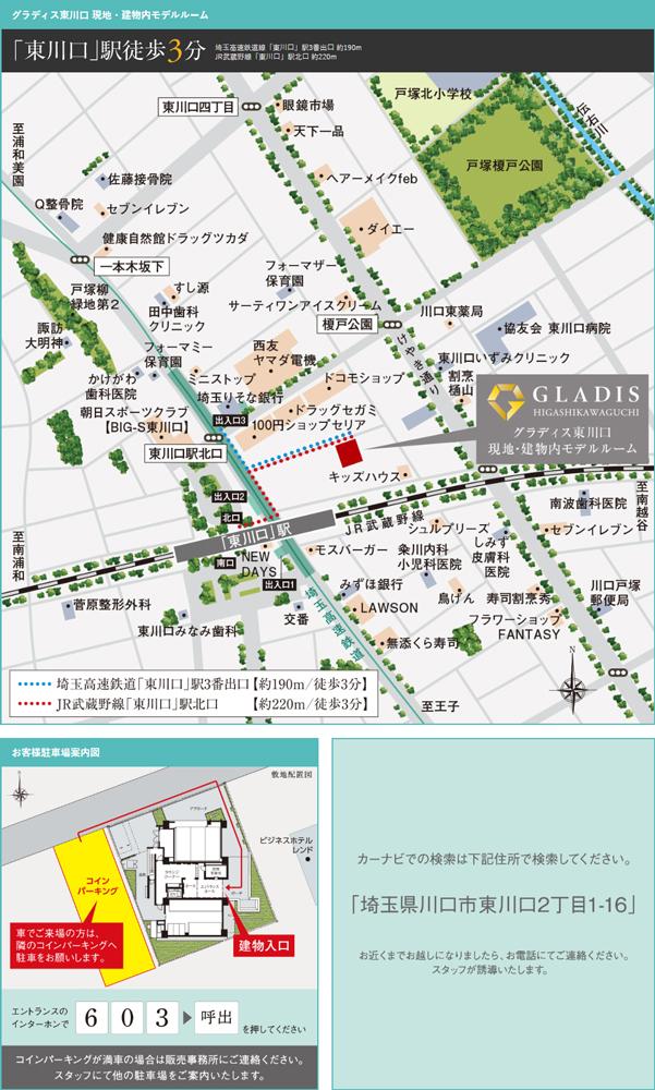 グラディス東川口:モデルルーム地図