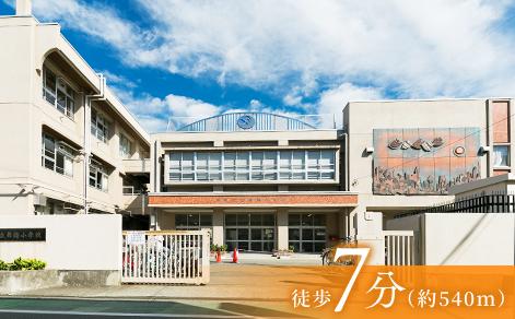 舞鶴小学校 約540m(徒歩7分)