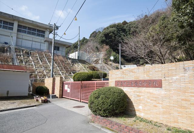 広島市立安佐南中学校 約840m(徒歩11分)