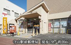 守山駅前郵便局 約20m(徒歩1分)