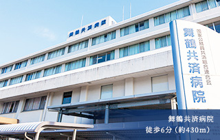 舞鶴共済病院 約430m(徒歩6分)