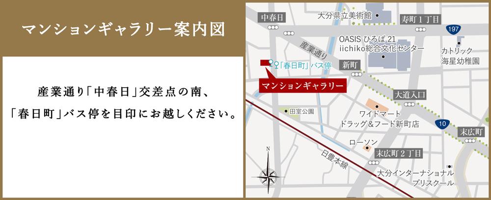 グラディス大分駅前:モデルルーム地図