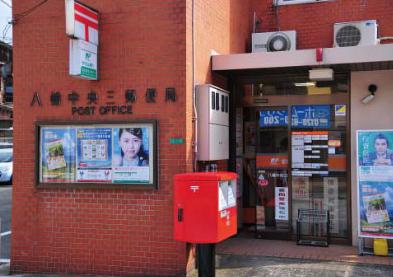 八幡中央三郵便局 約45m(徒歩1分)