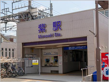 西鉄天神大牟田線「紫」駅 約600m(徒歩8分)