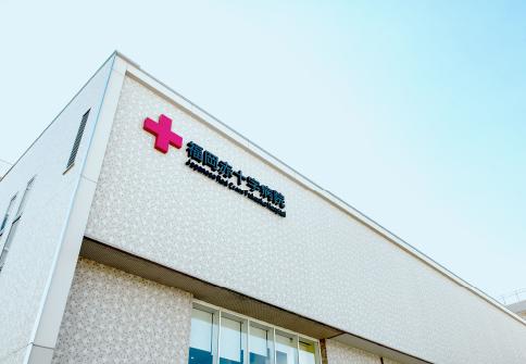 福岡赤十字病院 約640m(徒歩8分)