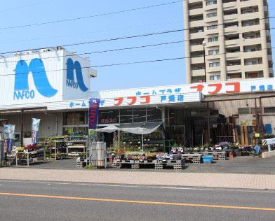 ホームプラザナフコ 戸畑店 約90m(徒歩2分)