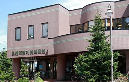 東札幌図書館 約450m(徒歩6分)